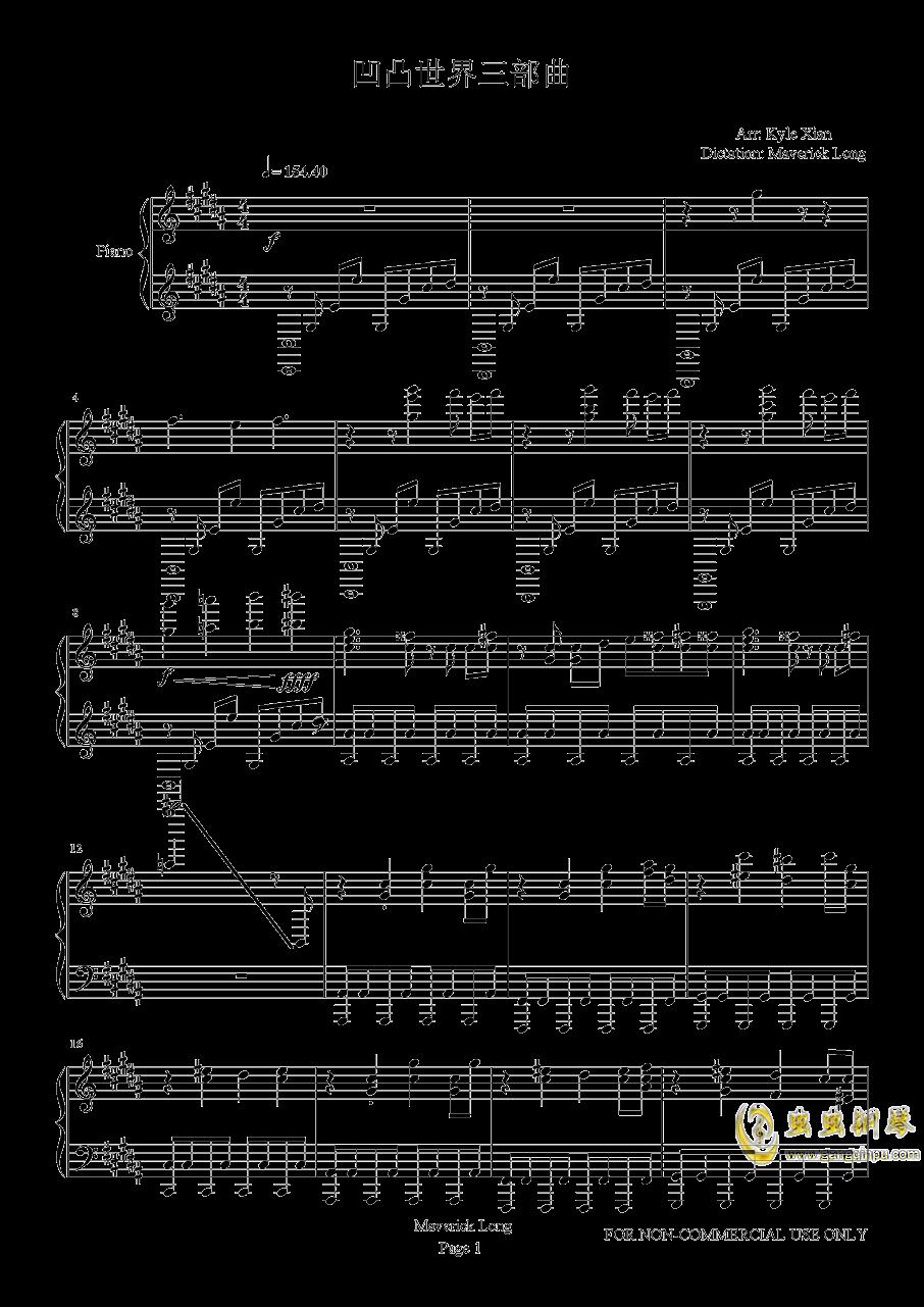 凹凸世界三部曲�琴�V 第1�