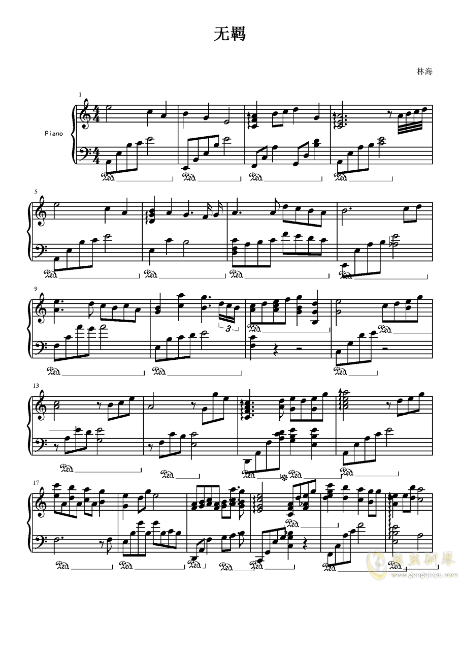 无羁钢琴谱 第1页