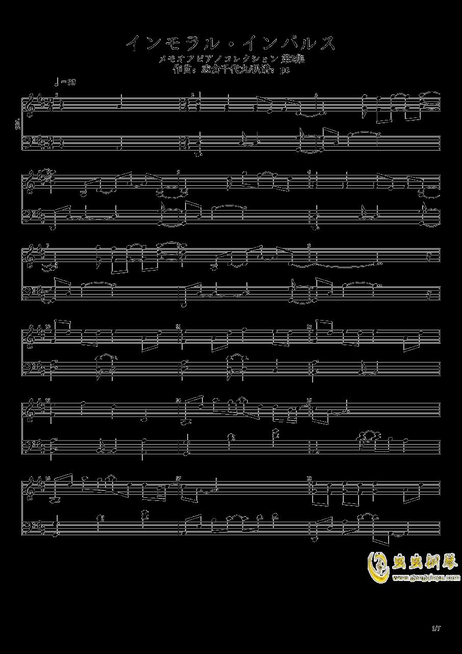 インモラル・インパルス�琴�V 第1�