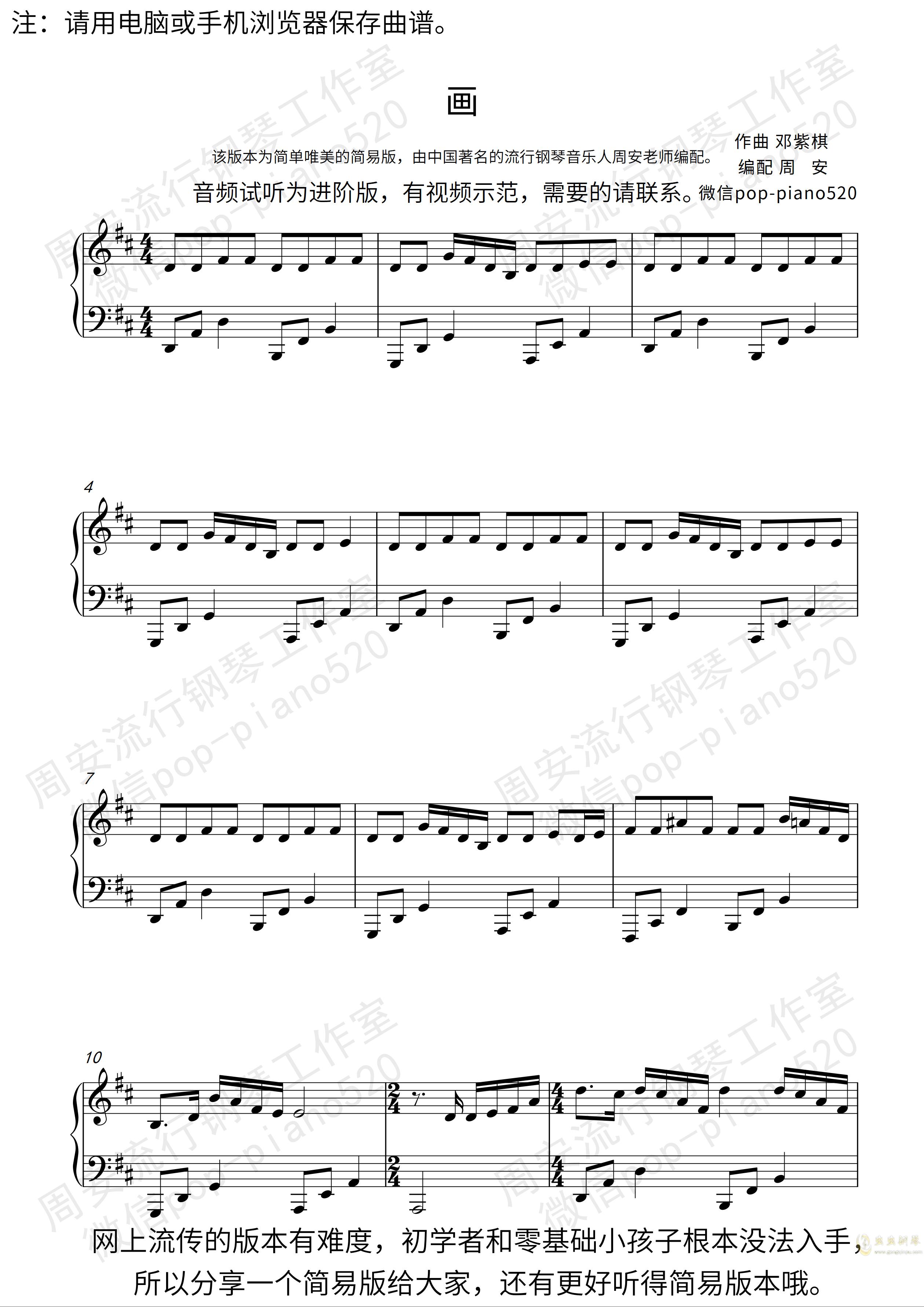画钢琴谱 第1页