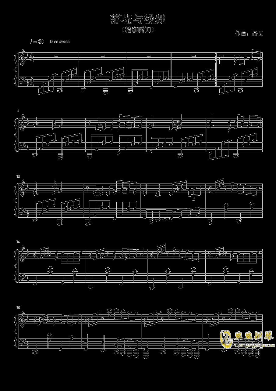 落花与漫舞钢琴谱 第1页