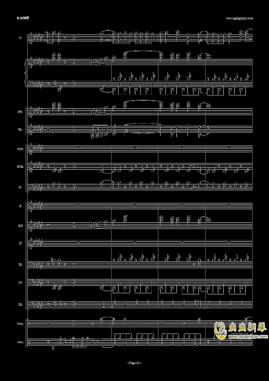 つなぐもの�琴�V 第12�