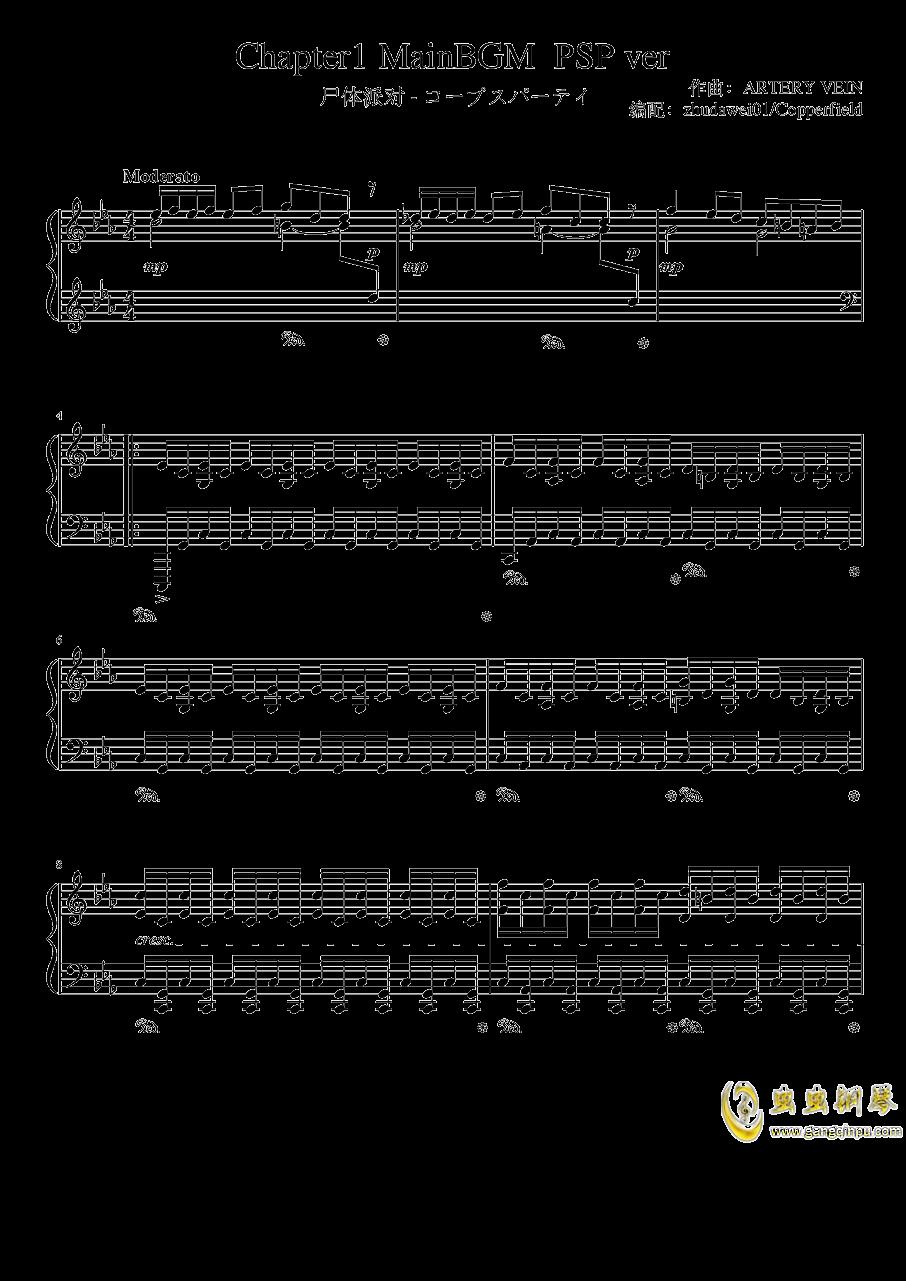 Chapter1 PSP版主旋律钢琴谱 第1页