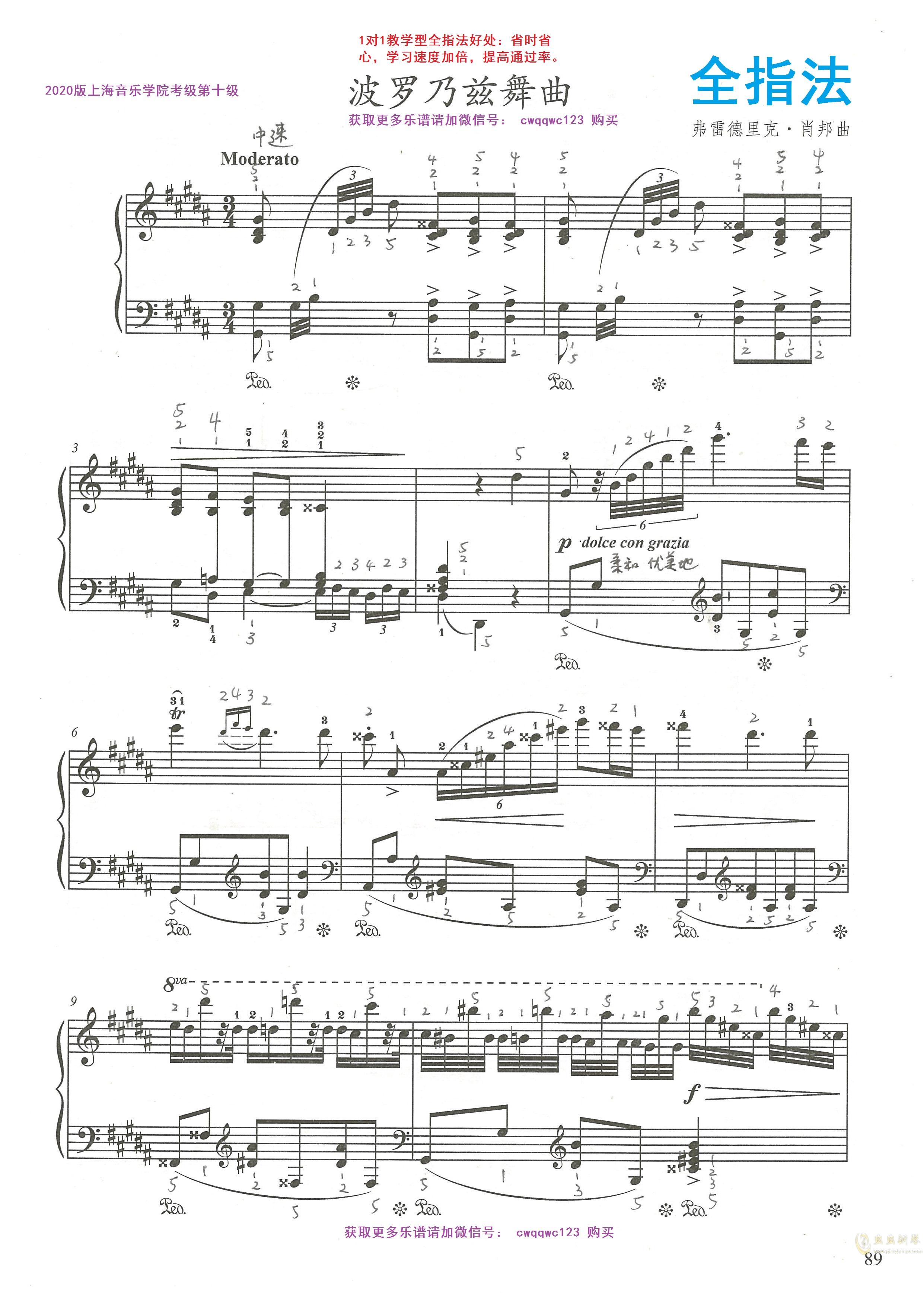 肖邦波罗乃兹舞曲钢琴谱 第1页