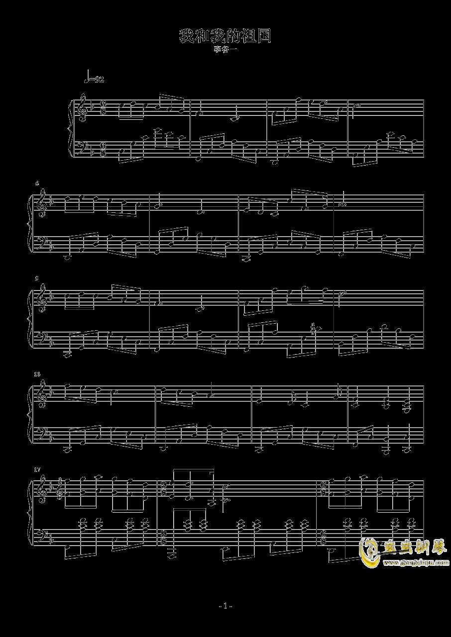 我和我的祖国钢琴谱 第1页