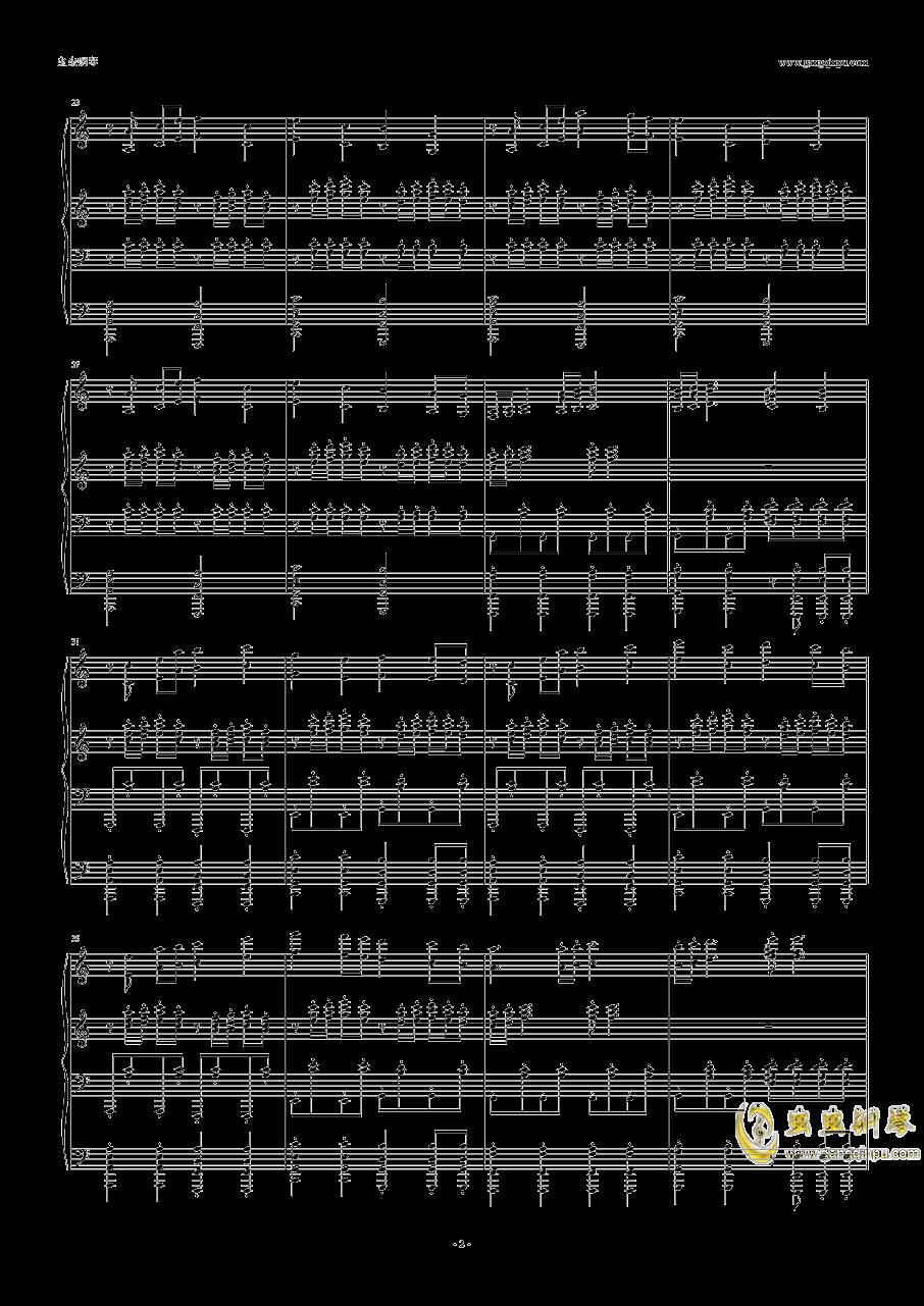 钢铁洪流钢琴谱 第2页