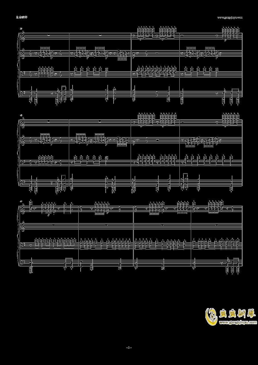 钢铁洪流钢琴谱 第3页