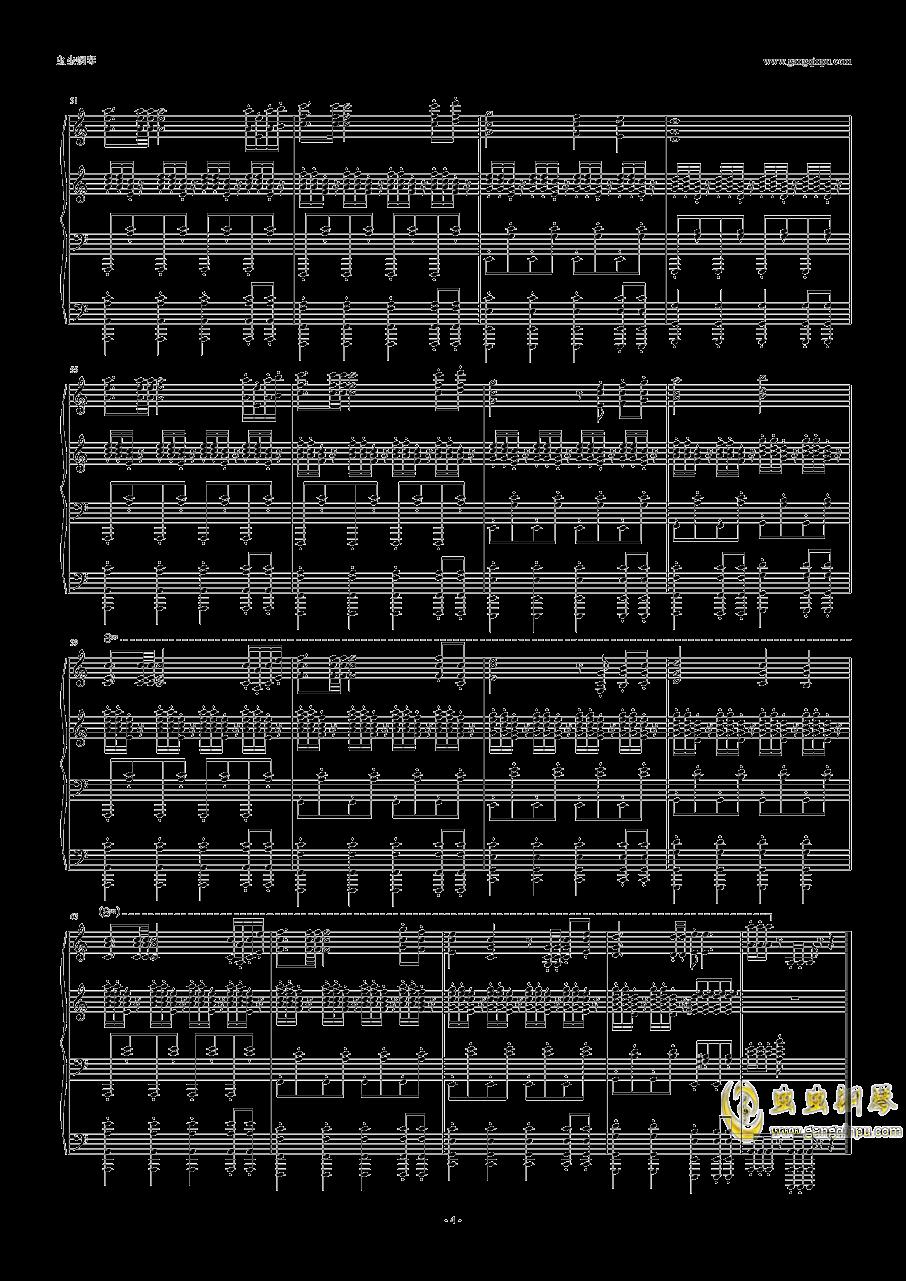 钢铁洪流钢琴谱 第4页