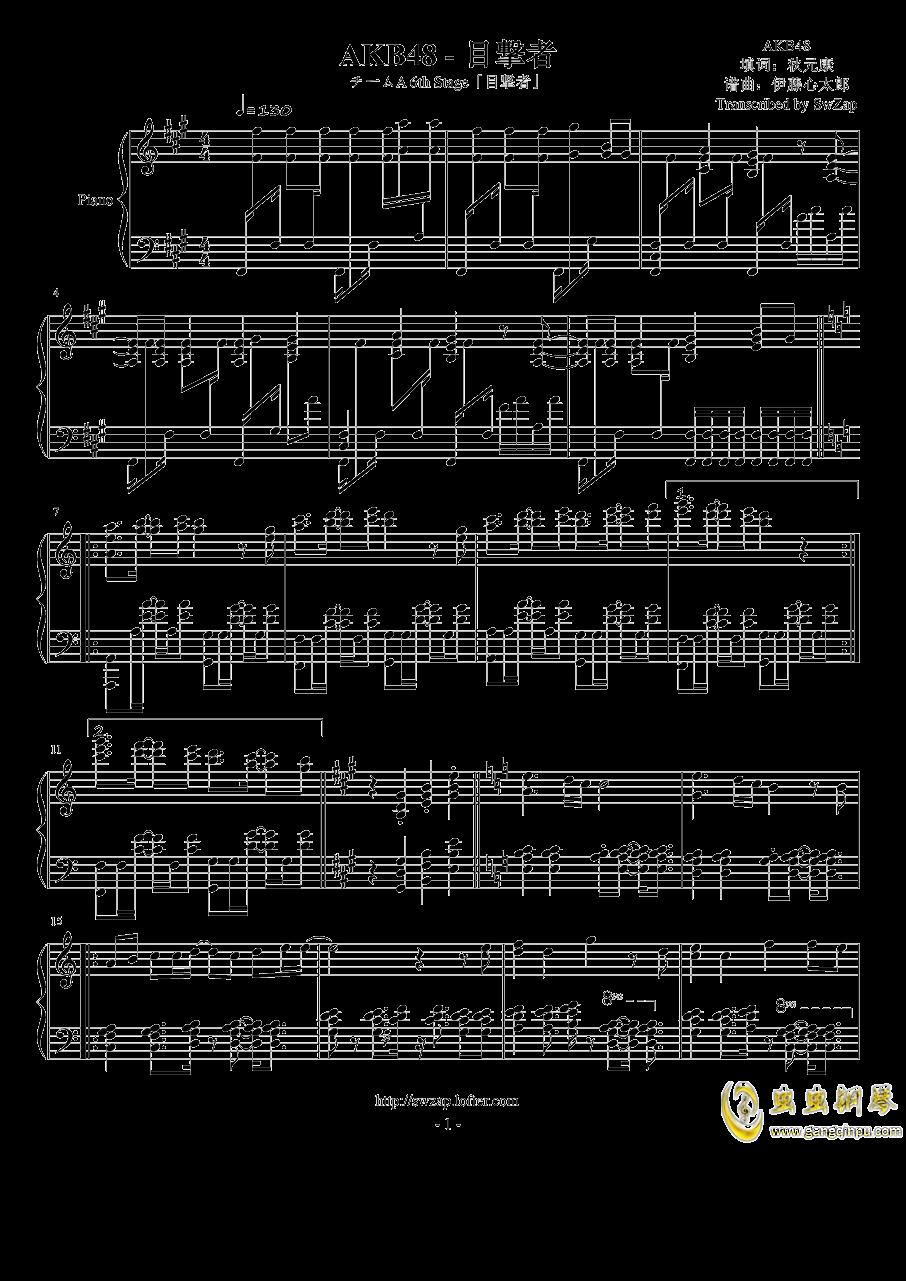 目撃者钢琴谱 第1页