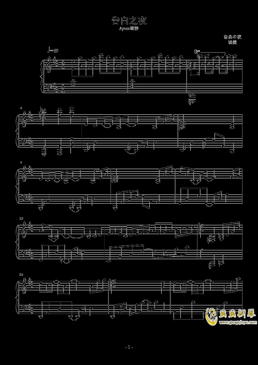 告白之夜钢琴谱 第1页