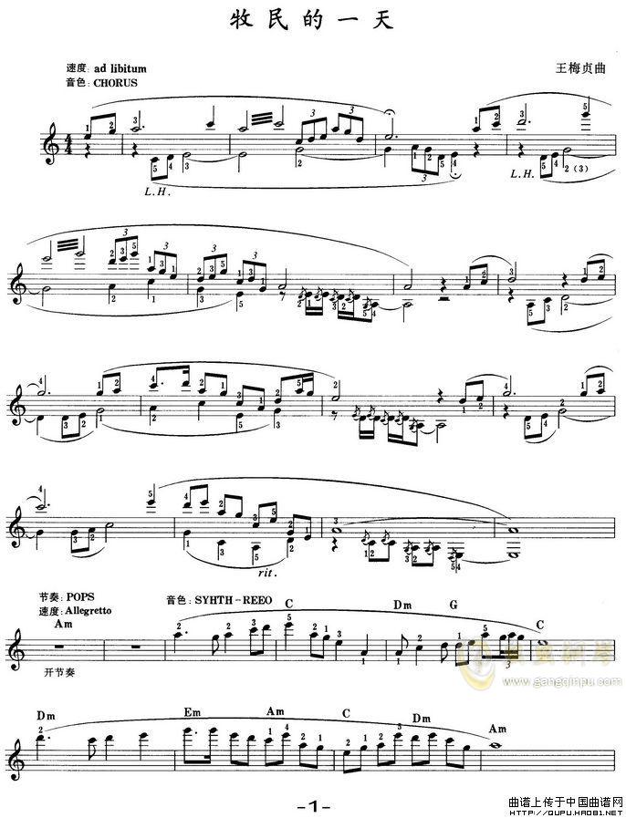 牧民的一天电子琴谱钢琴谱 第1页