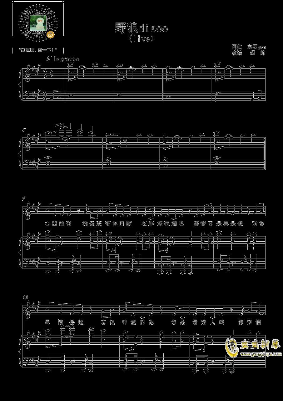 野狼disco钢琴谱 第1页