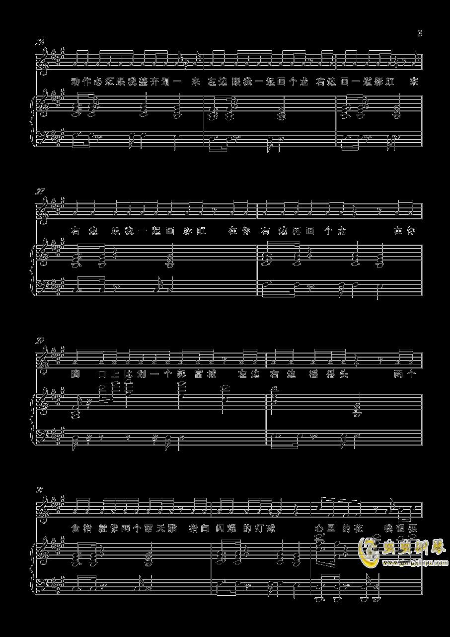 野狼disco钢琴谱 第3页