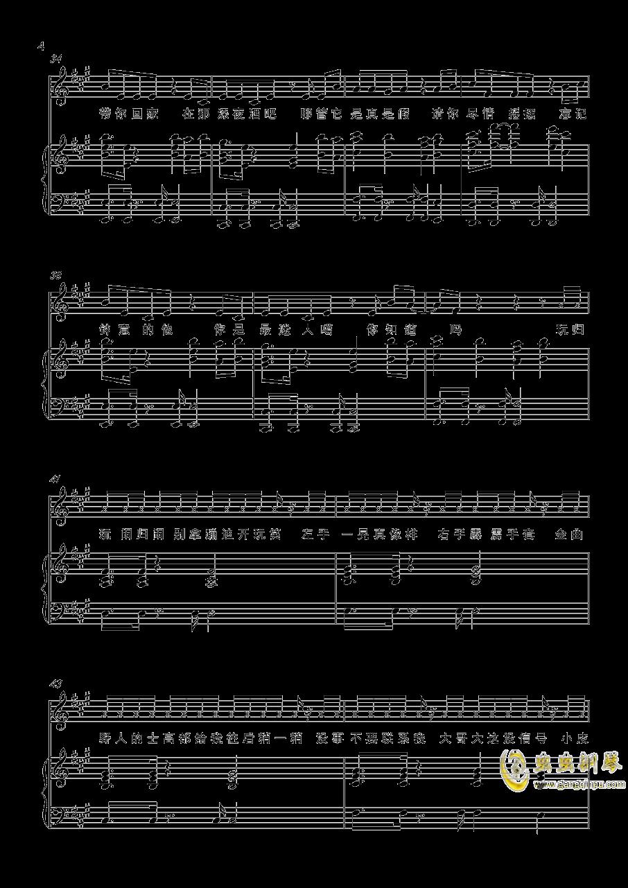 野狼disco钢琴谱 第4页