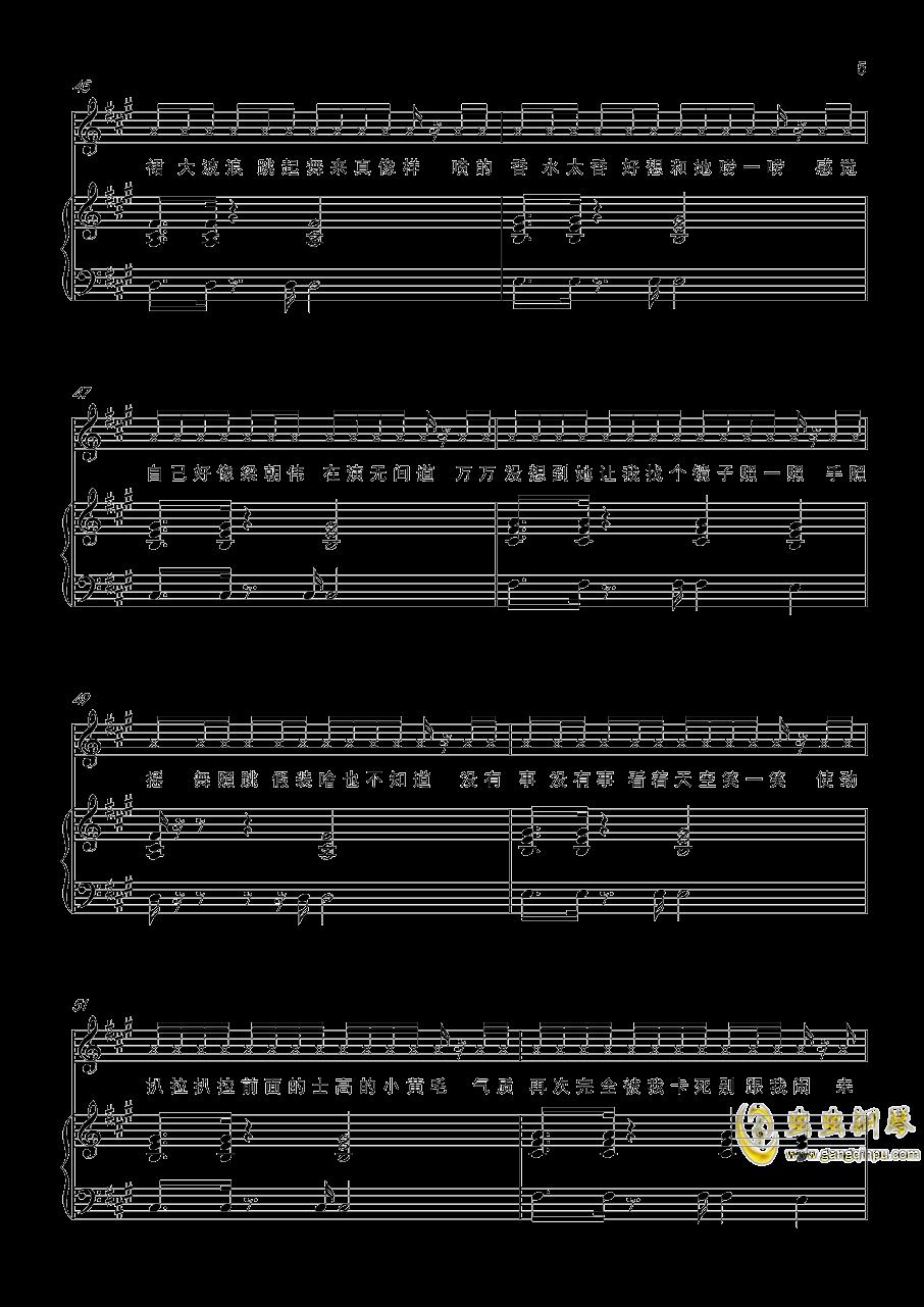 野狼disco钢琴谱 第5页
