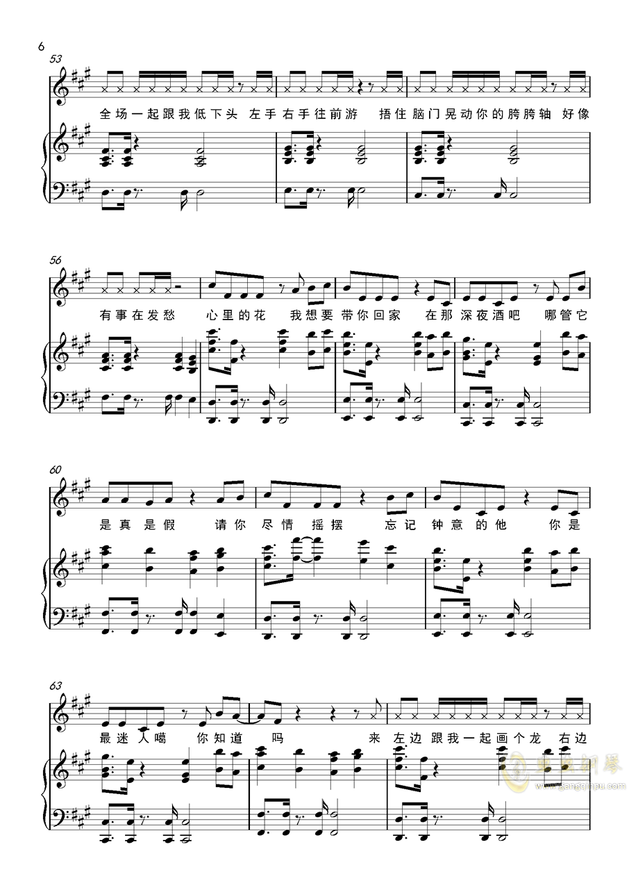 野狼disco钢琴谱 第6页