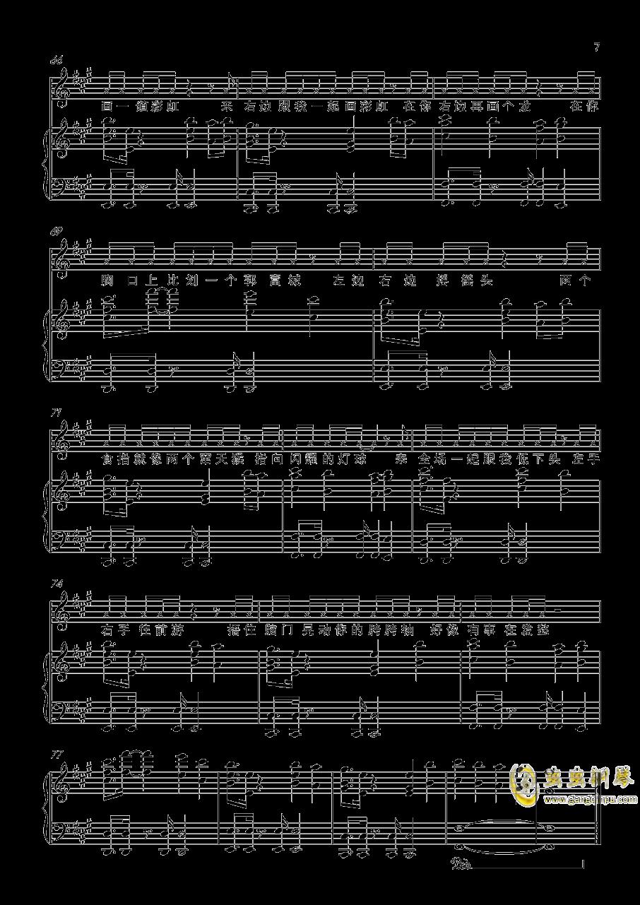 野狼disco钢琴谱 第7页