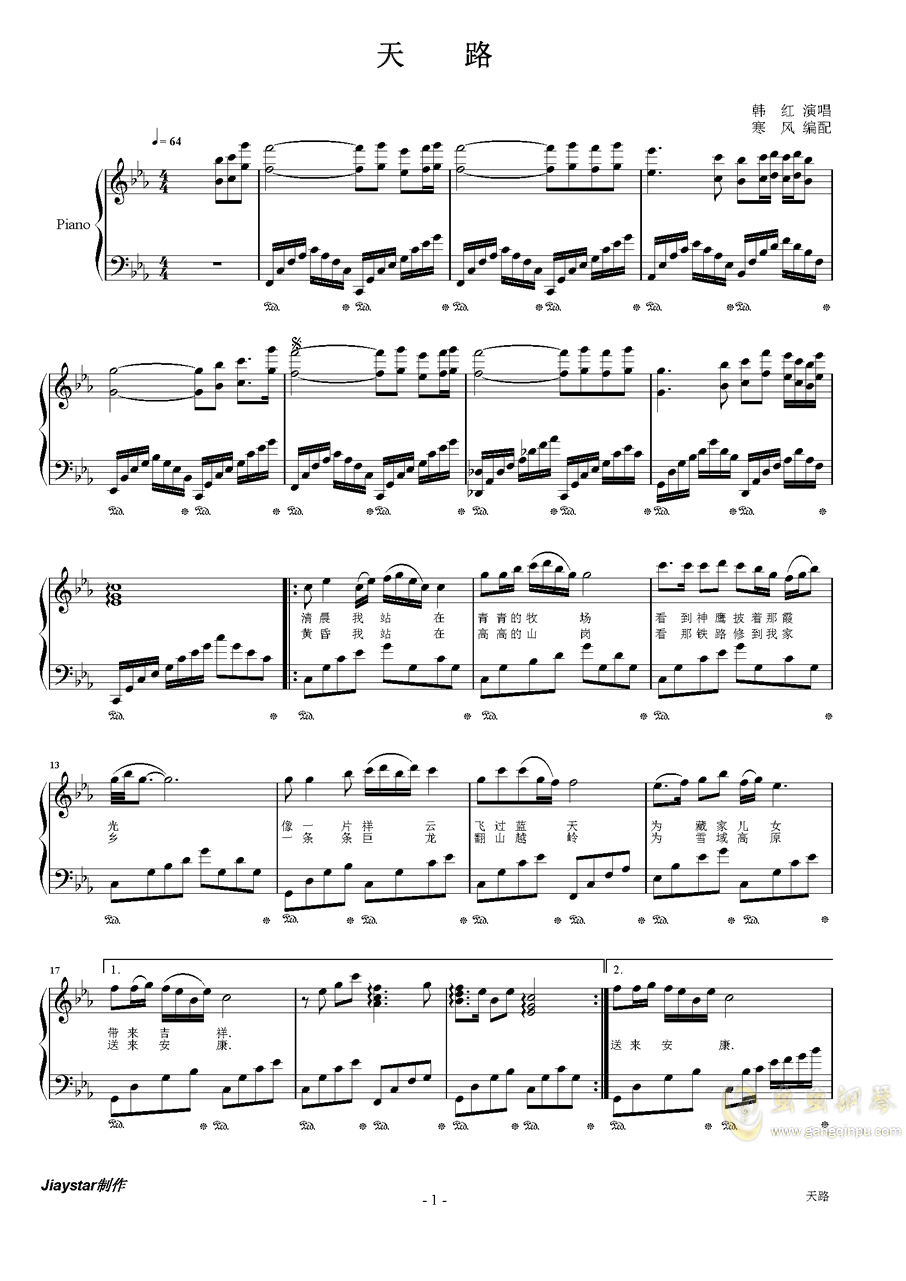 天路�琴�V 第1�