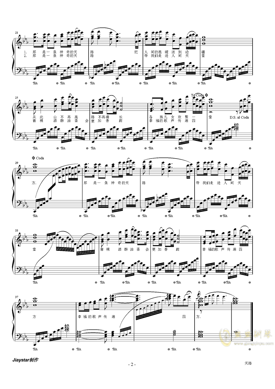 天路�琴�V 第2�