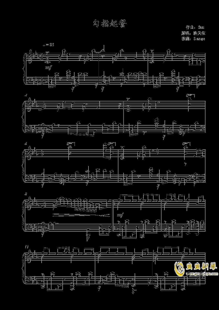勾指起誓钢琴谱 第1页
