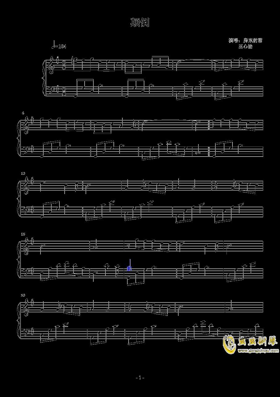 颠倒钢琴谱 第1页