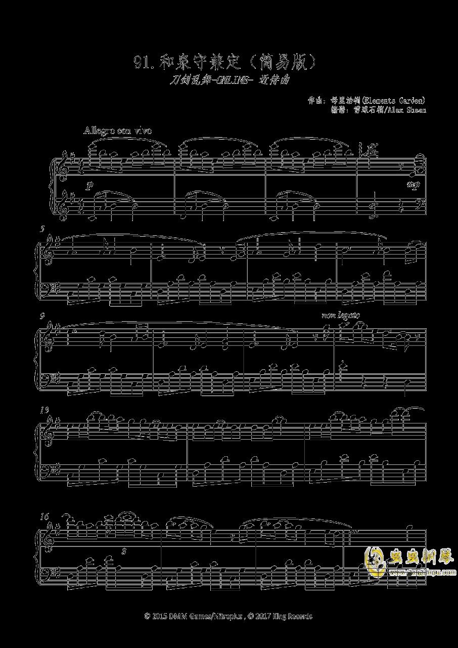 和泉守兼定 钢琴谱 第1页