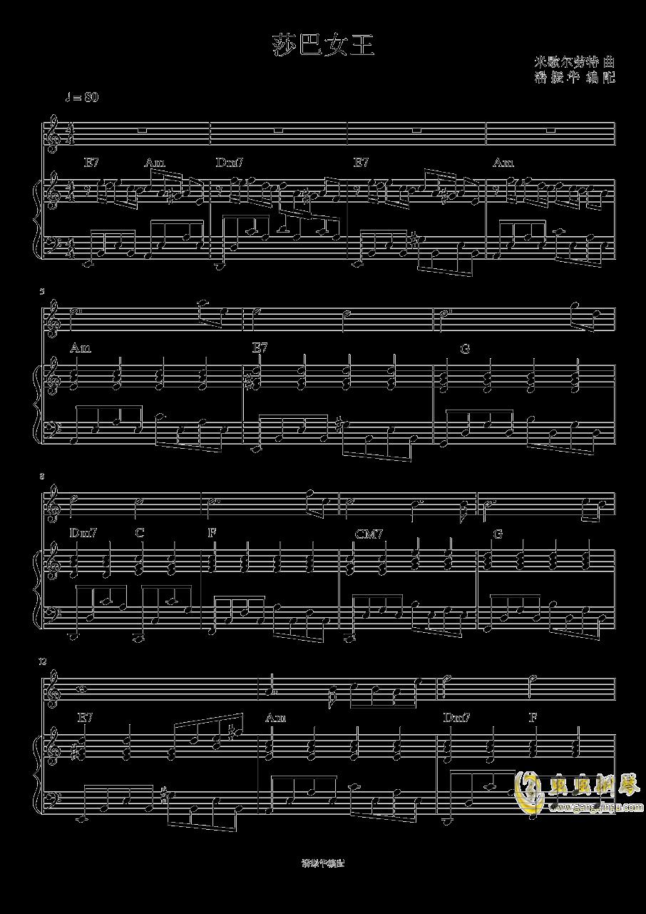 莎巴女王钢琴谱 第1页