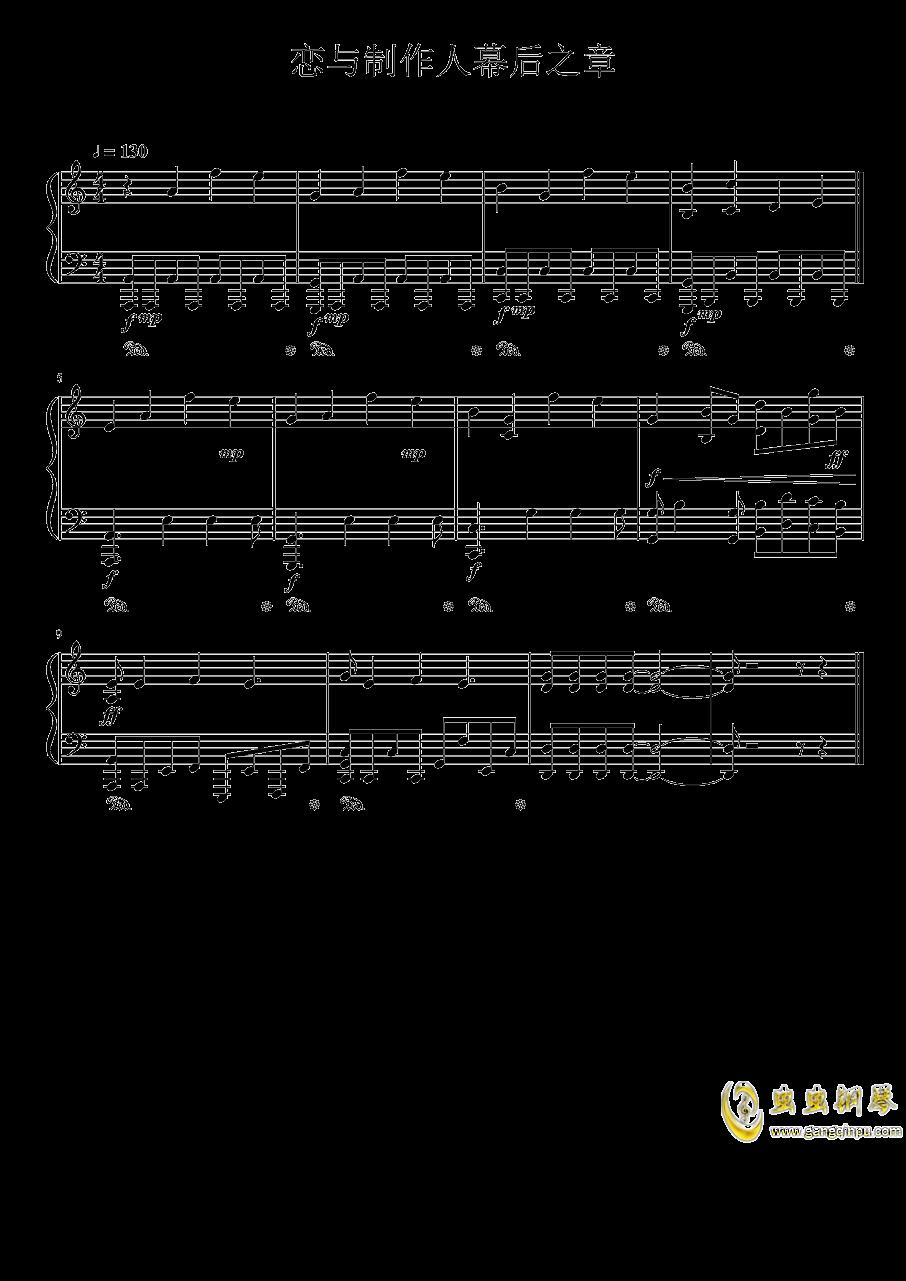 恋与制作人幕后之章PV背景乐钢琴谱 第1页