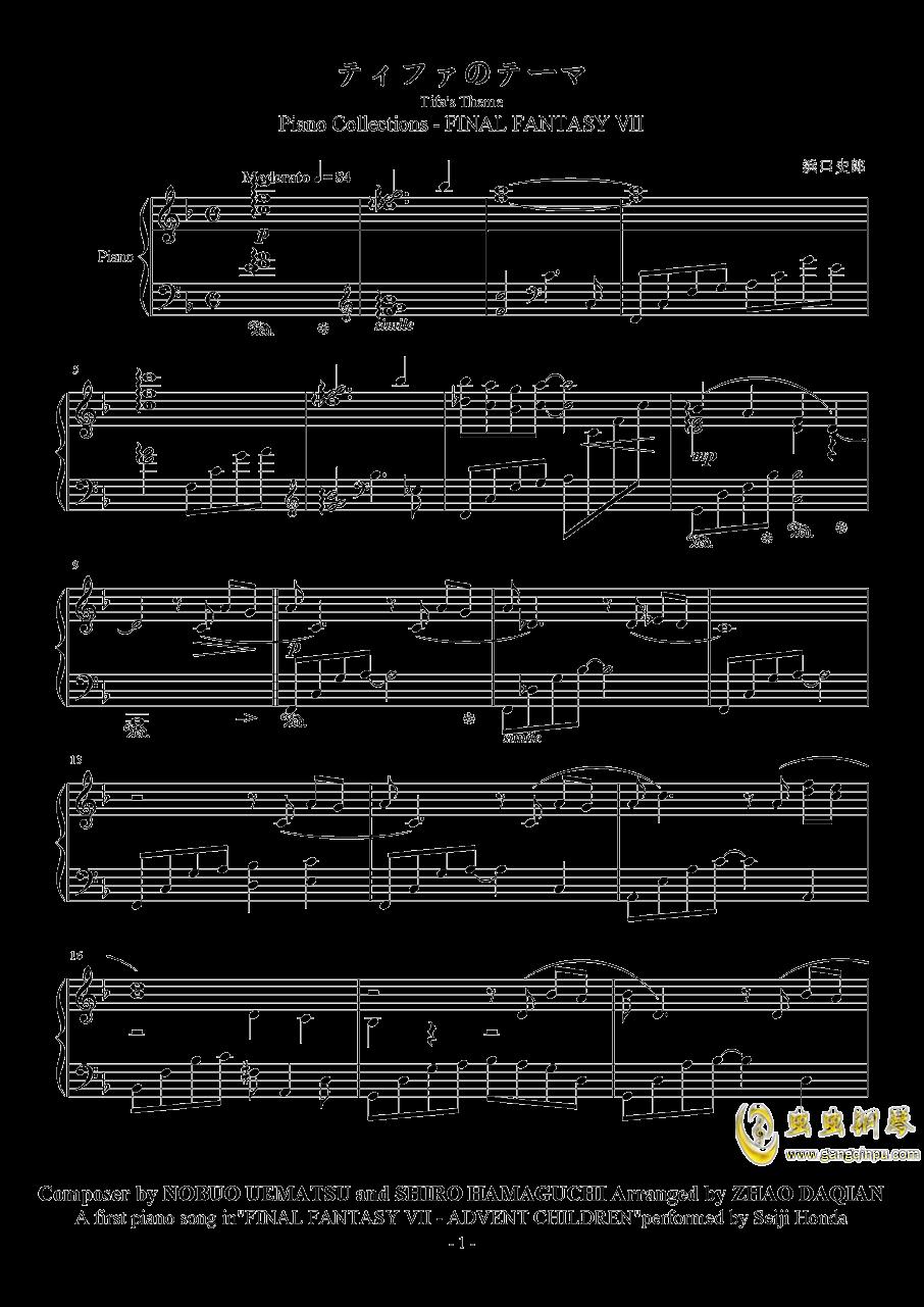 ���o蒂法的歌�琴�V 第1�