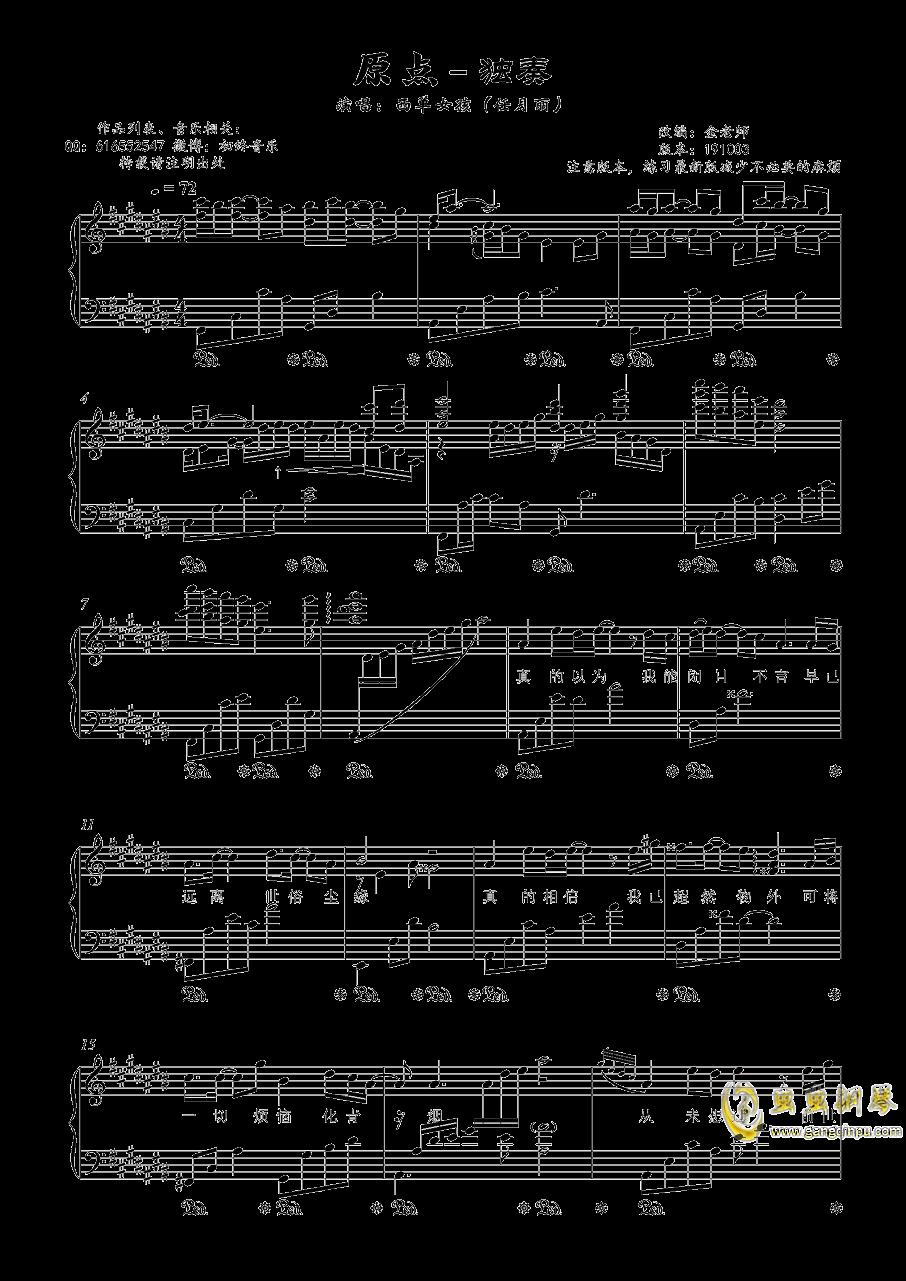 原点钢琴谱 第2页