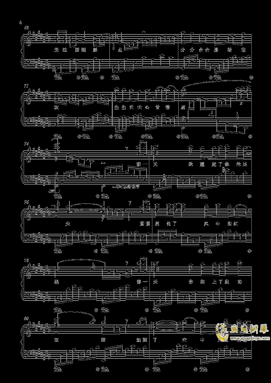 原点钢琴谱 第6页
