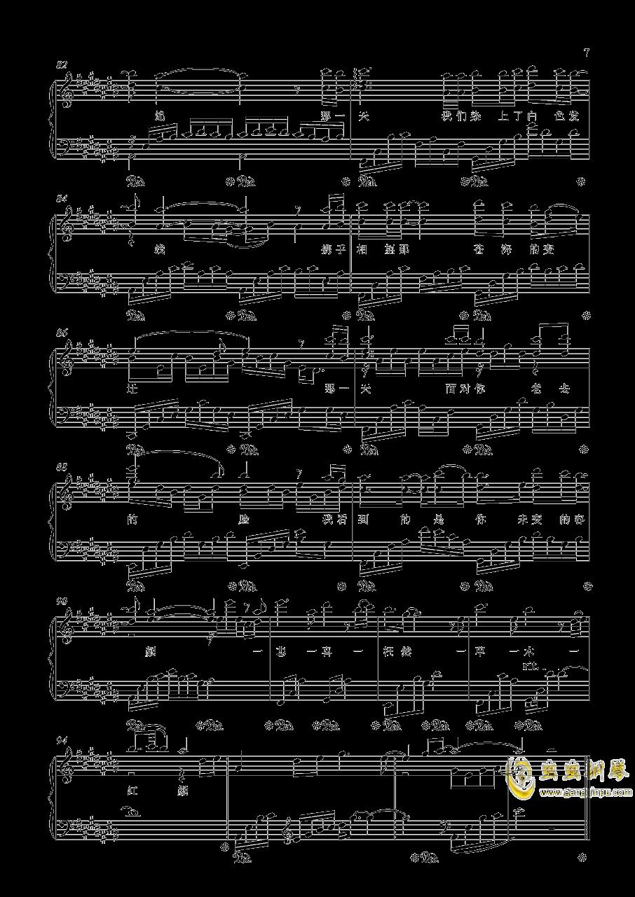 原点钢琴谱 第7页
