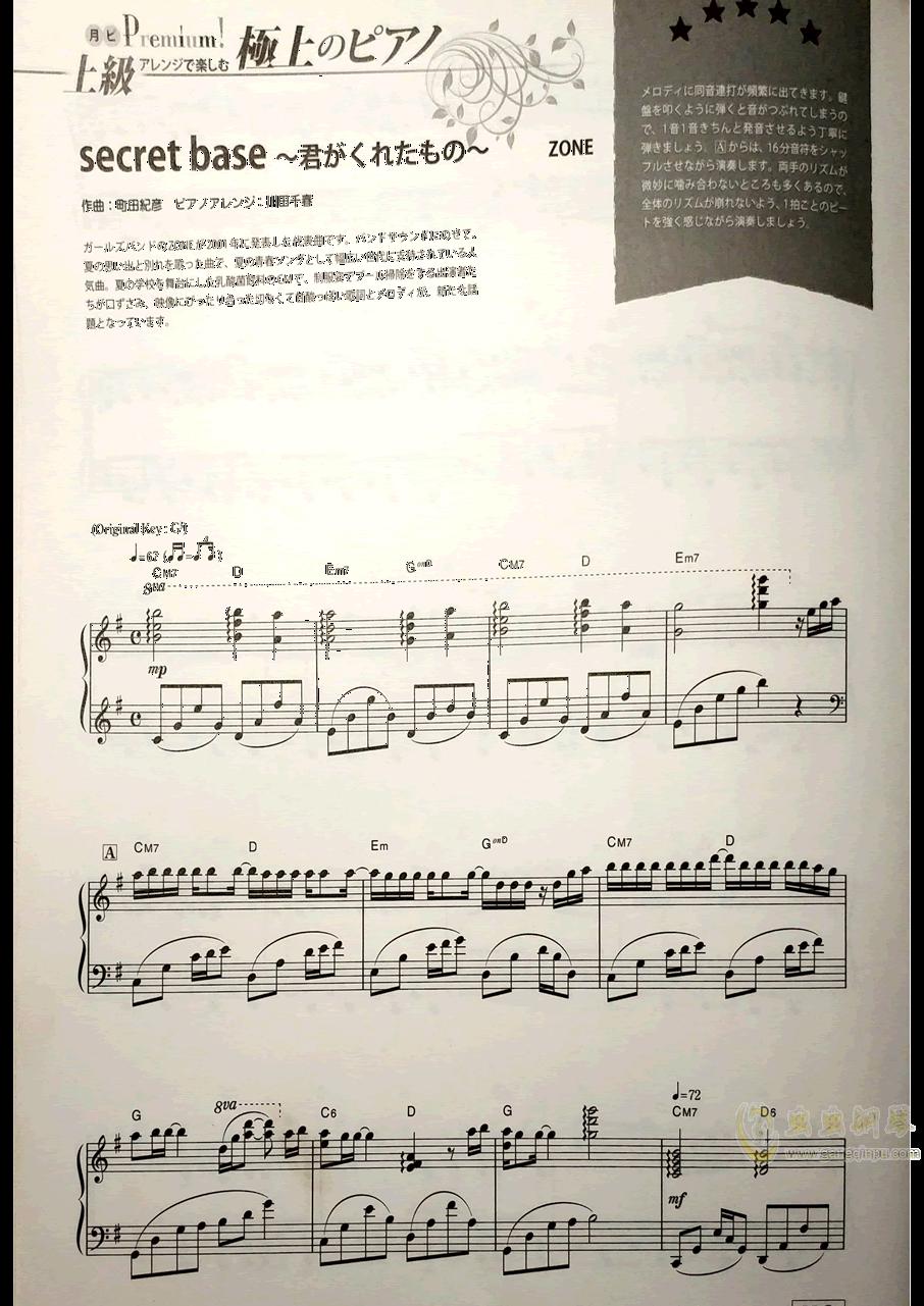 Secret Base钢琴谱 第1页
