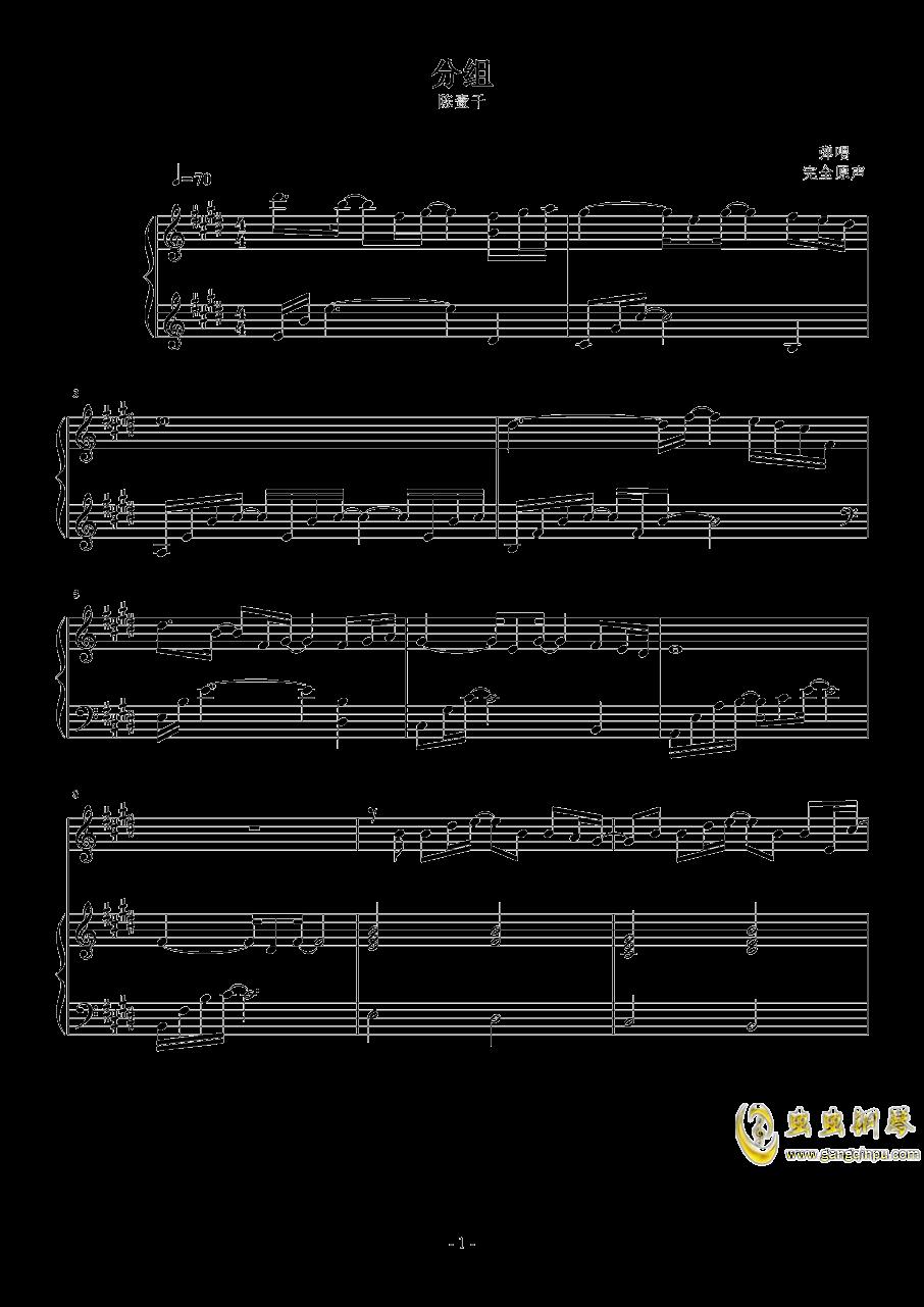 分组钢琴谱 第1页