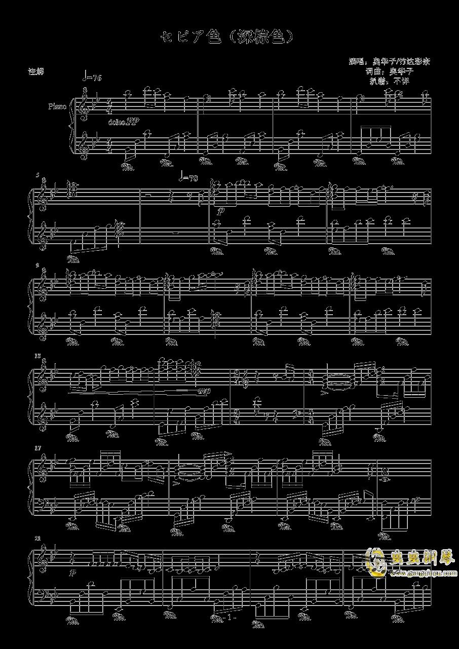 セピア色钢琴谱 第1页
