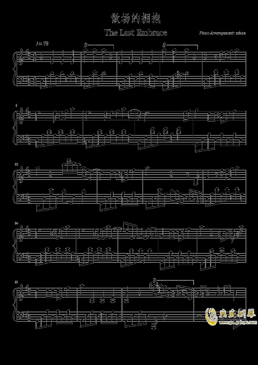 散场的拥抱钢琴谱 第1页