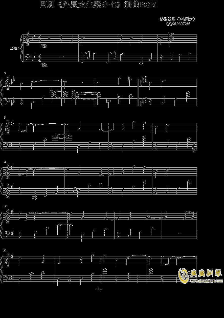 外星女生柴小七钢琴谱 第1页