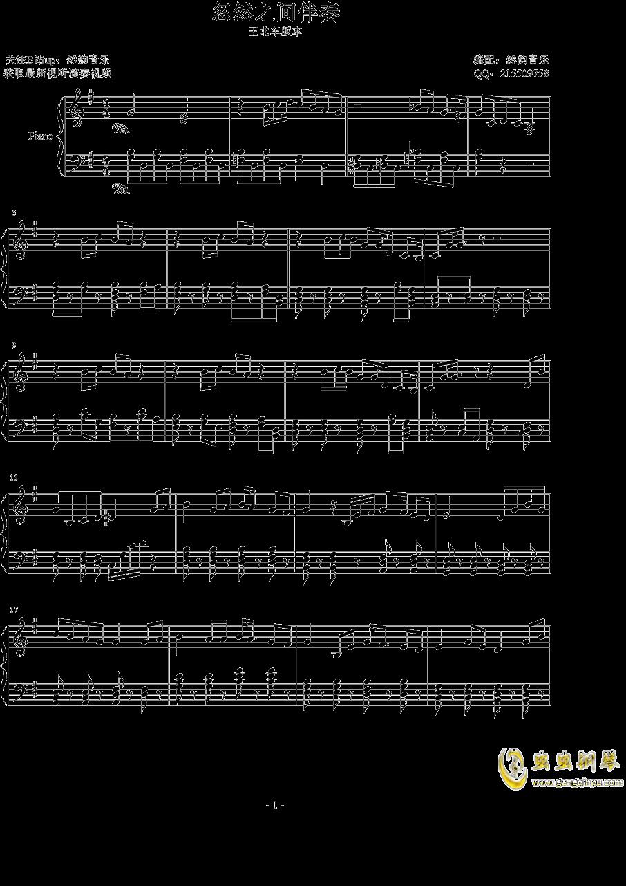忽然之间钢琴谱 第1页