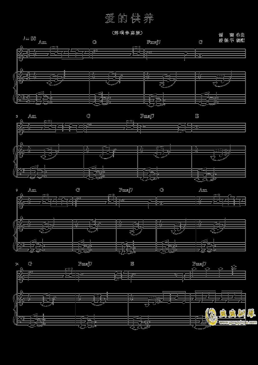 爱的供养钢琴谱 第1页