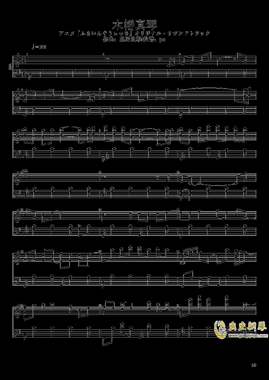 飞翔的魔女钢琴谱 第1页