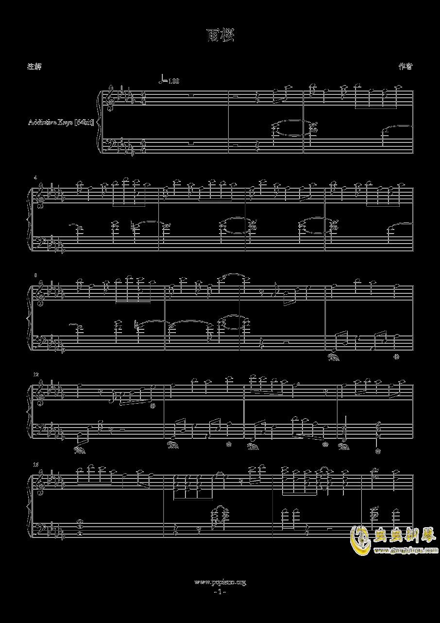 雨桜钢琴谱 第1页
