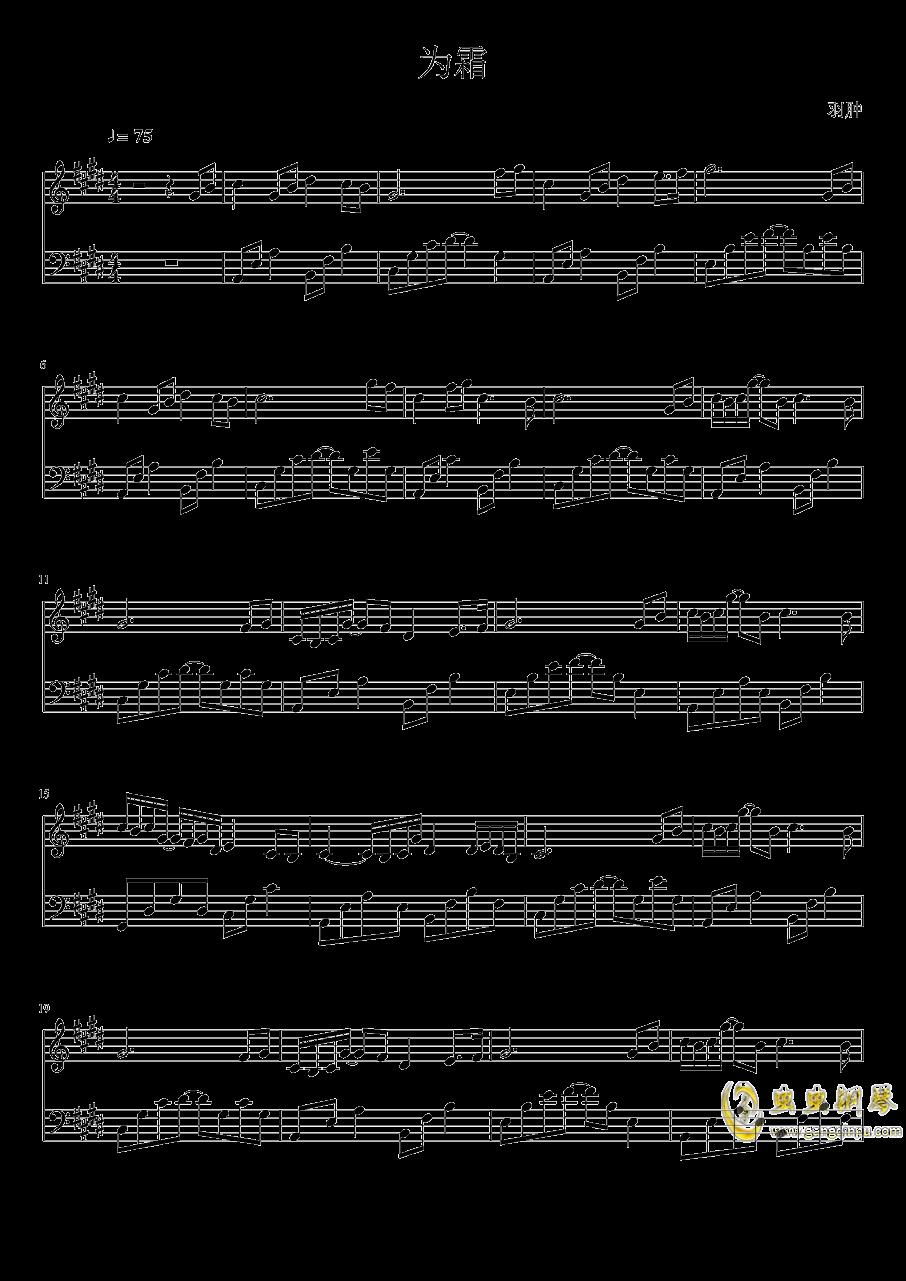 为霜钢琴谱 第1页