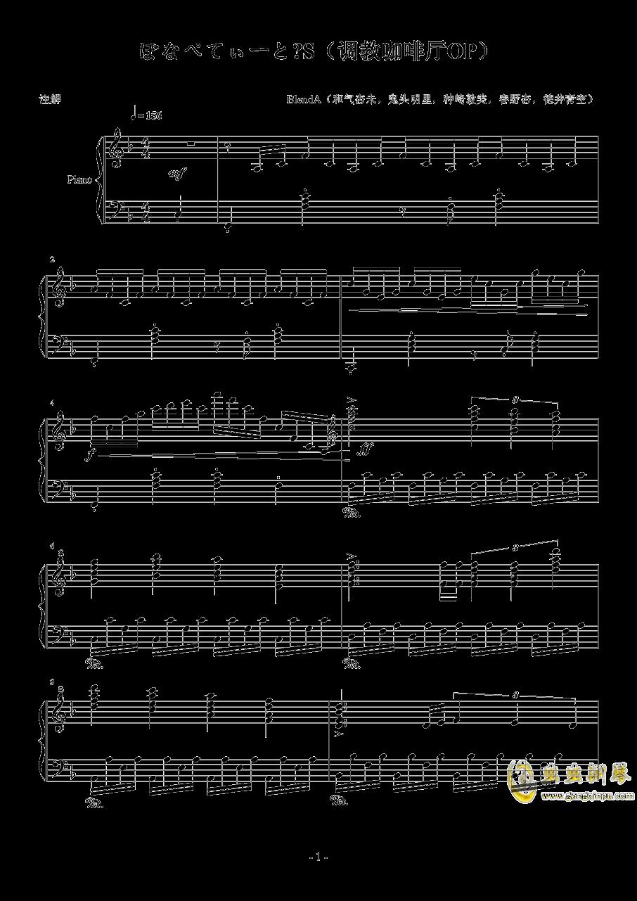 ぼなぺてぃ�`とS钢琴谱 第1页