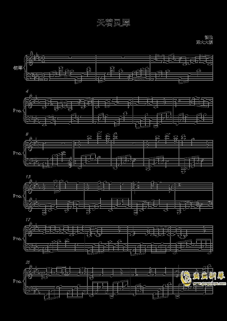 天若�`犀�琴�V 第1�