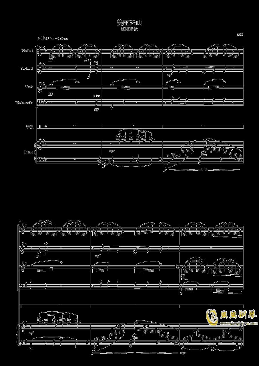 美��天山�琴�V 第1�