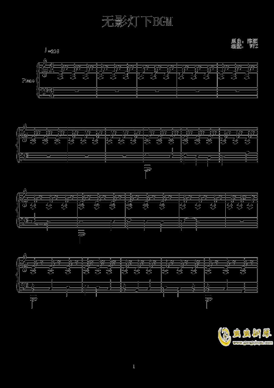 无影灯下BGM钢琴谱 第1页