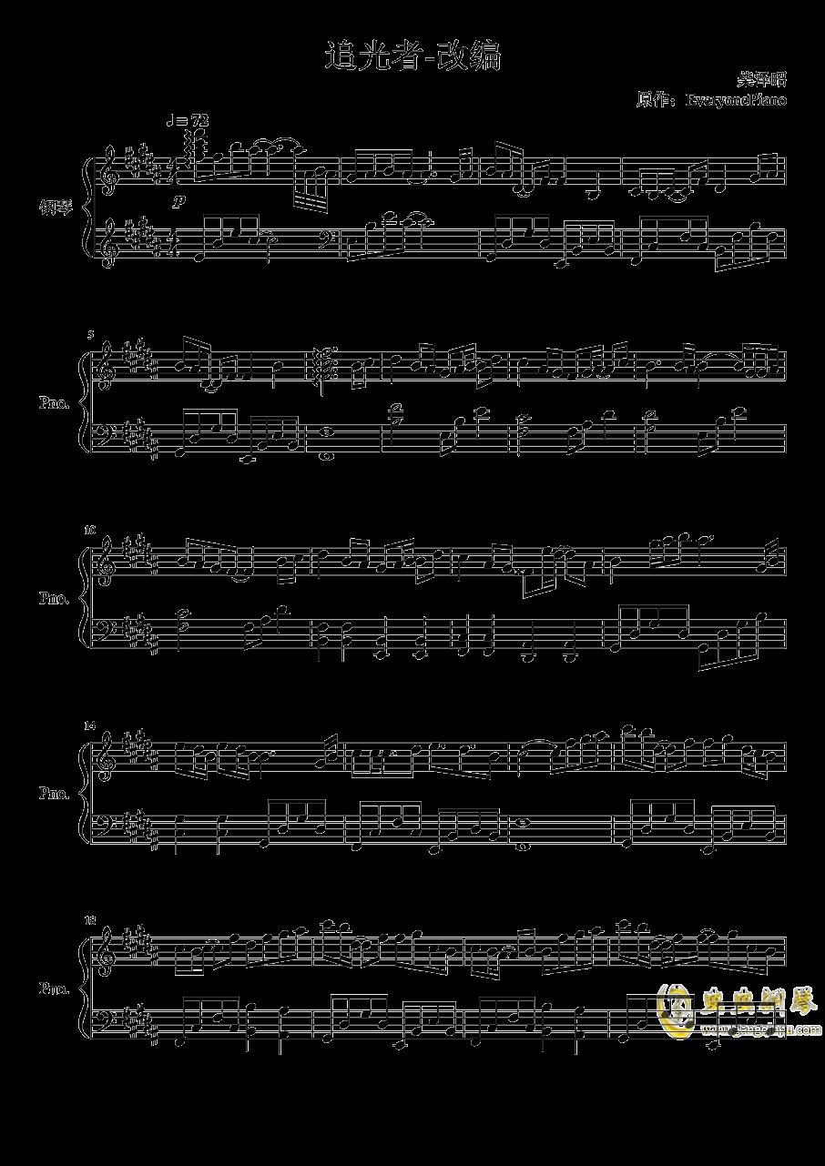 追光者-个人改编钢琴谱 第1页