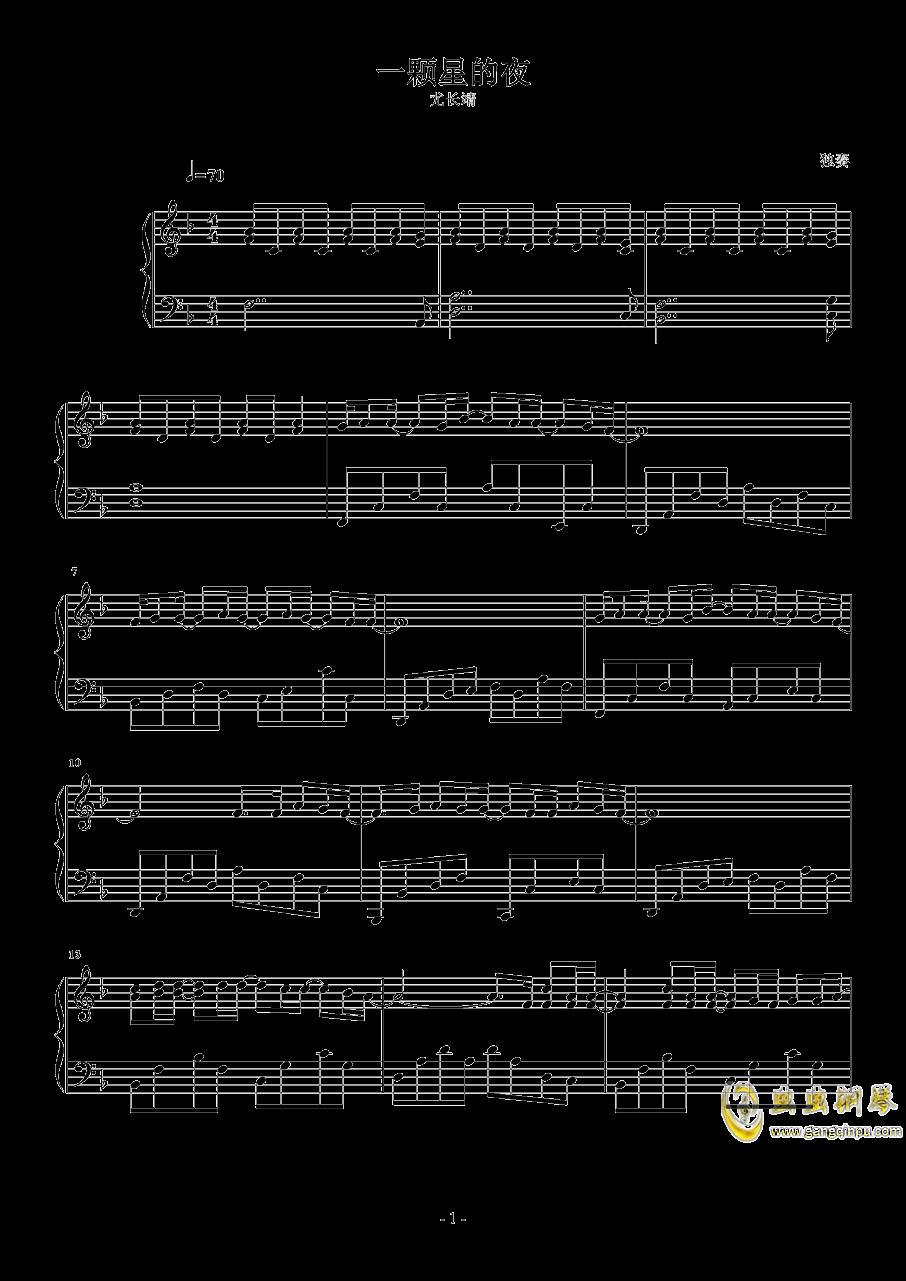 一颗星的夜钢琴谱 第1页