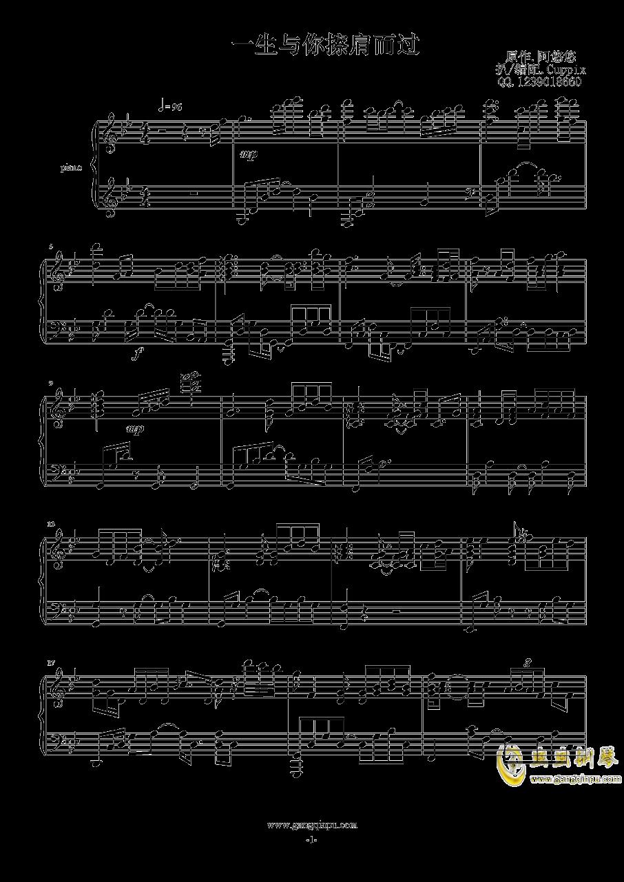 一生与你擦肩而过钢琴谱 第1页
