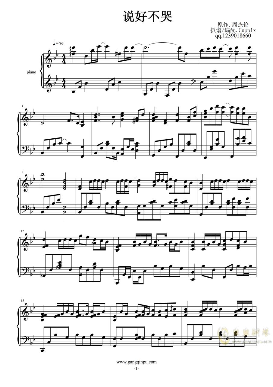 �f好不哭(高度�原版)【Cuppix�配】�琴�V 第1�